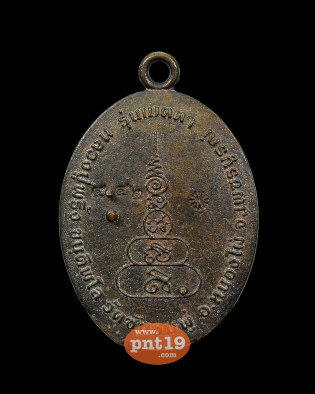 เหรียญหล่อเมตตา (ขนาด 2.8 X 1.7) เนื้อนวโลหะ หลวงปู่พริ้ง วัดซับชมพู่