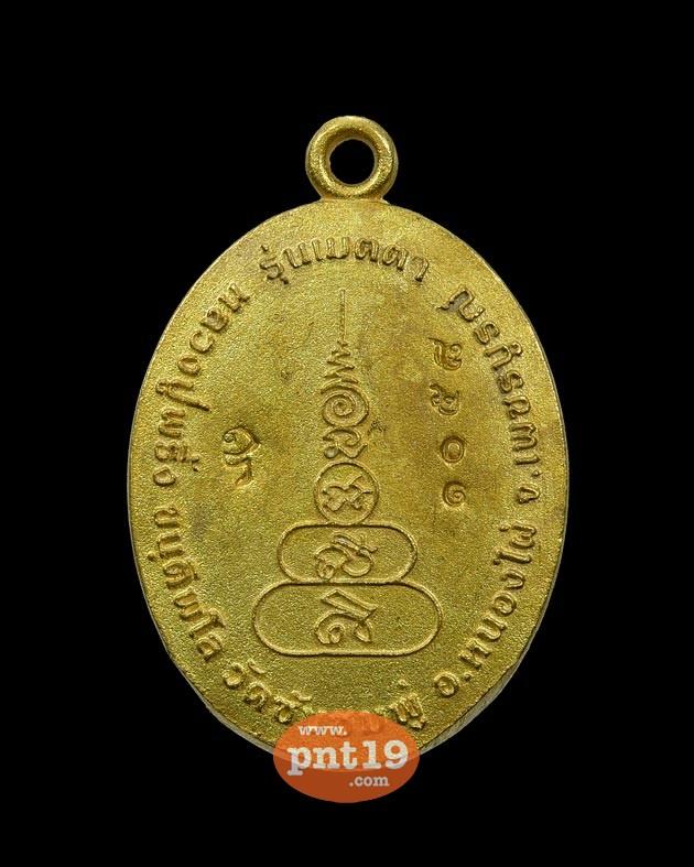 เหรียญหล่อเมตตา (ขนาด 2.8 X 1.7) เนื้อชนวนทองทิพย์ หลวงปู่พริ้ง วัดซับชมพู่