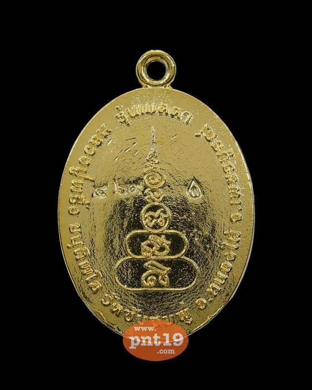 เหรียญหล่อเมตตา (ขนาด 2.8 X 1.7) เนื้อกะไหล่ทอง หลวงปู่พริ้ง วัดซับชมพู่