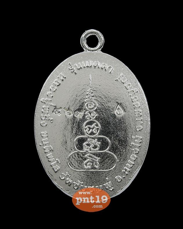 เหรียญหล่อเมตตา (ขนาด 2.8 X 1.7) เนื้อกะไหล่เงิน หลวงปู่พริ้ง วัดซับชมพู่
