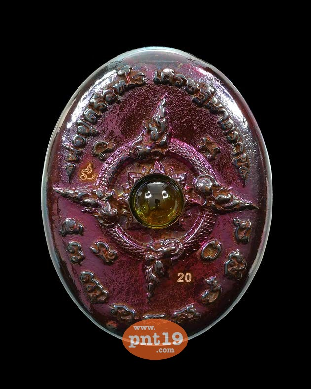 เหรียญหล่อพ่อปู่ศรีสุทโธเศรษฐีนาคราช เนื้อทองเทวาผิวรุ้ง หลวงปู่เณรแก้ว วัดป่าโนนสวรรค์