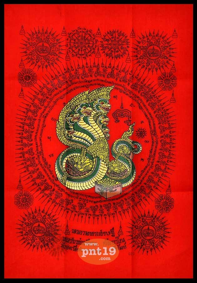 ผ้ายันต์อนันตนาคราช อัปสรามหาเศรษฐี ขนาด 14 X 19 นิ้ว แดง หลวงพ่อเมียน วัดบ้านจะเนียงวราราม