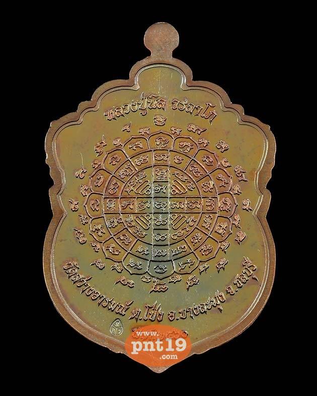 เหรียญเสมาหัวเสือ รวย เพิ่ม พูน เนื้อทองแดงมันปู หลวงปู่นิล วัดสว่างอารมณ์
