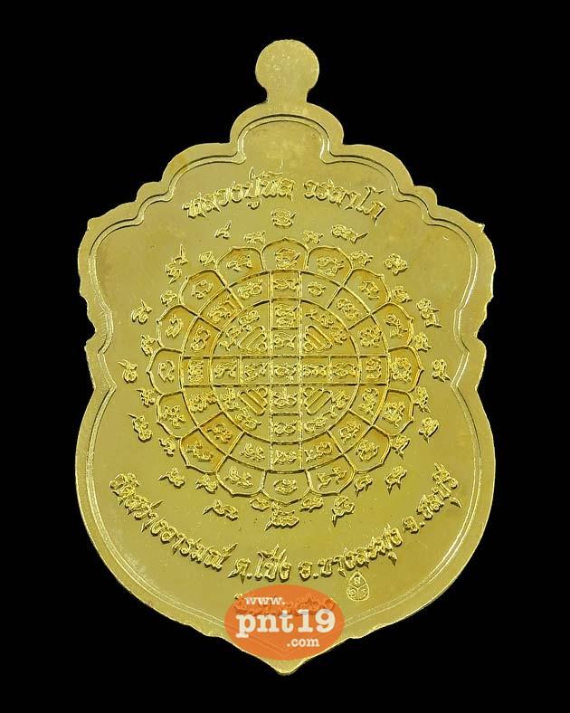 เหรียญเสมาหัวเสือ รวย เพิ่ม พูน เนื้อฝาบาตรลงยา 3 สี หลวงปู่นิล วัดสว่างอารมณ์