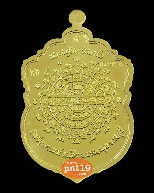 เหรียญเสมาหัวเสือ รวย เพิ่ม พูน ฝาบาตรหน้าทองแดงขอบอัลปาก้าลงยา3สี หลวงปู่นิล วัดสว่างอารมณ์