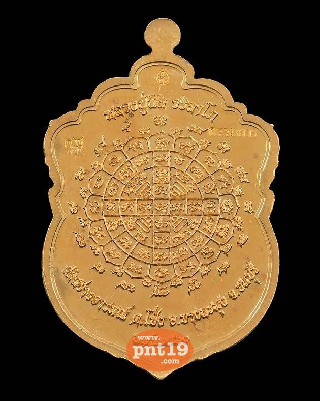 เหรียญเสมาหัวเสือ รวย เพิ่ม พูน สัตตะหน้าอัลปาก้าขอบฝาบาตรลงยา3สี หลวงปู่นิล วัดสว่างอารมณ์