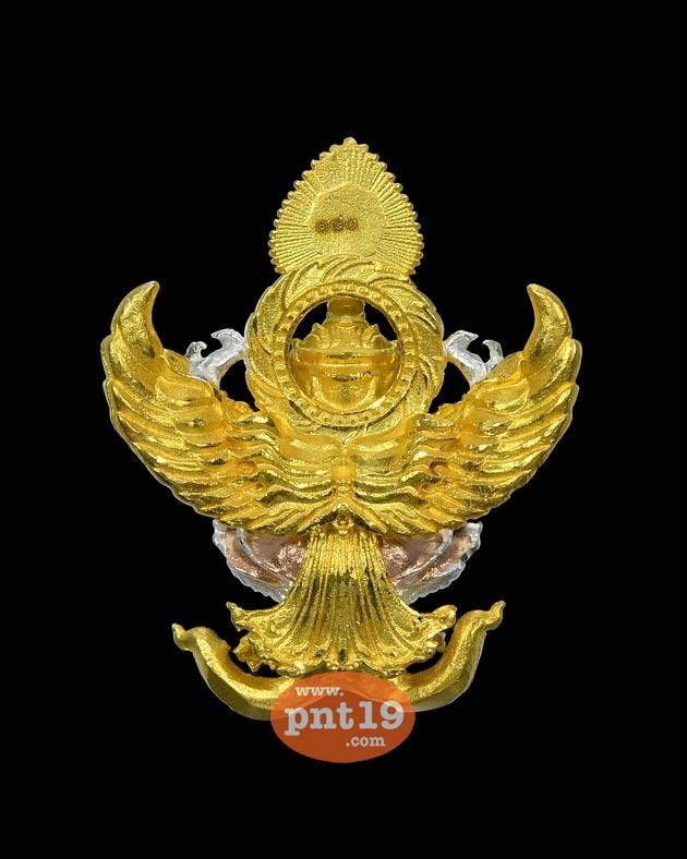 พญาครุฑมหาเดช ขนาดสูง 3 ซม. เนื้อชุบสามกษัตริย์ วัดอรุณฯ (วัดแจ้ง) วัดอรุณราชวราราม ราชวรมหาวิหาร