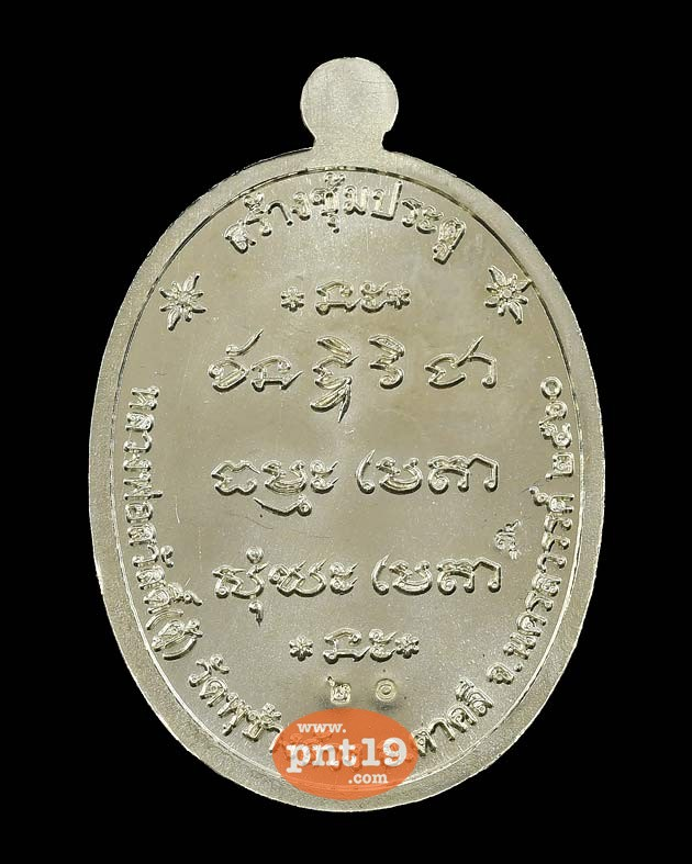 เหรียญรูปเหมือน ปมุตฺโต เนื้ออัลปาก้า หลวงพ่อสวัสดิ์ วัดพุช้างล้วง