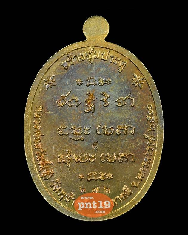 เหรียญรูปเหมือน ปมุตฺโต เนื้อชนวน หลวงพ่อสวัสดิ์ วัดพุช้างล้วง