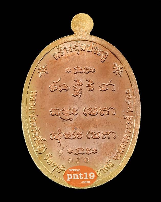 เหรียญรูปเหมือน ปมุตฺโต เนื้อทองสัตตะ หลวงพ่อสวัสดิ์ วัดพุช้างล้วง