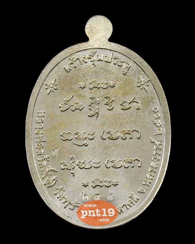 เหรียญรูปเหมือน ปมุตฺโต เนื้อนวะ หลวงพ่อสวัสดิ์ วัดพุช้างล้วง