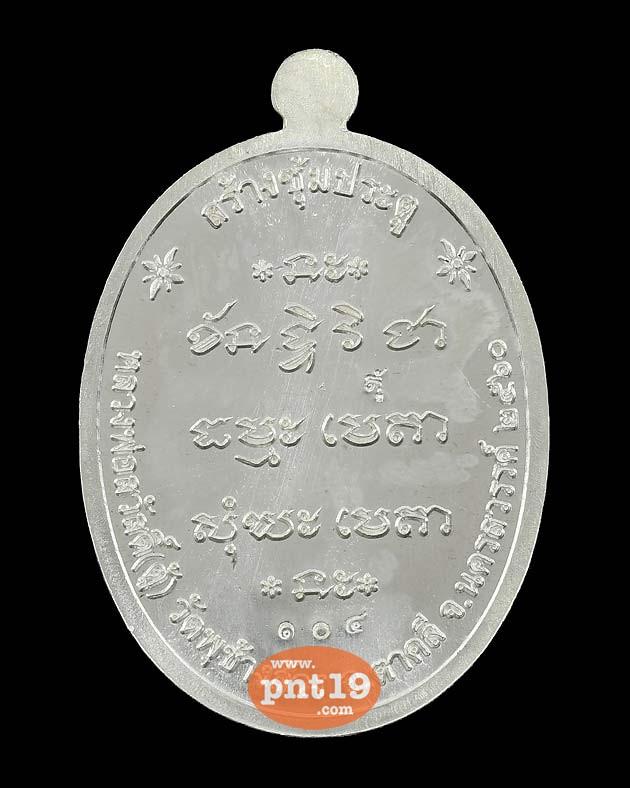 เหรียญรูปเหมือน ปมุตฺโต เนื้อเงิน หลวงพ่อสวัสดิ์ วัดพุช้างล้วง