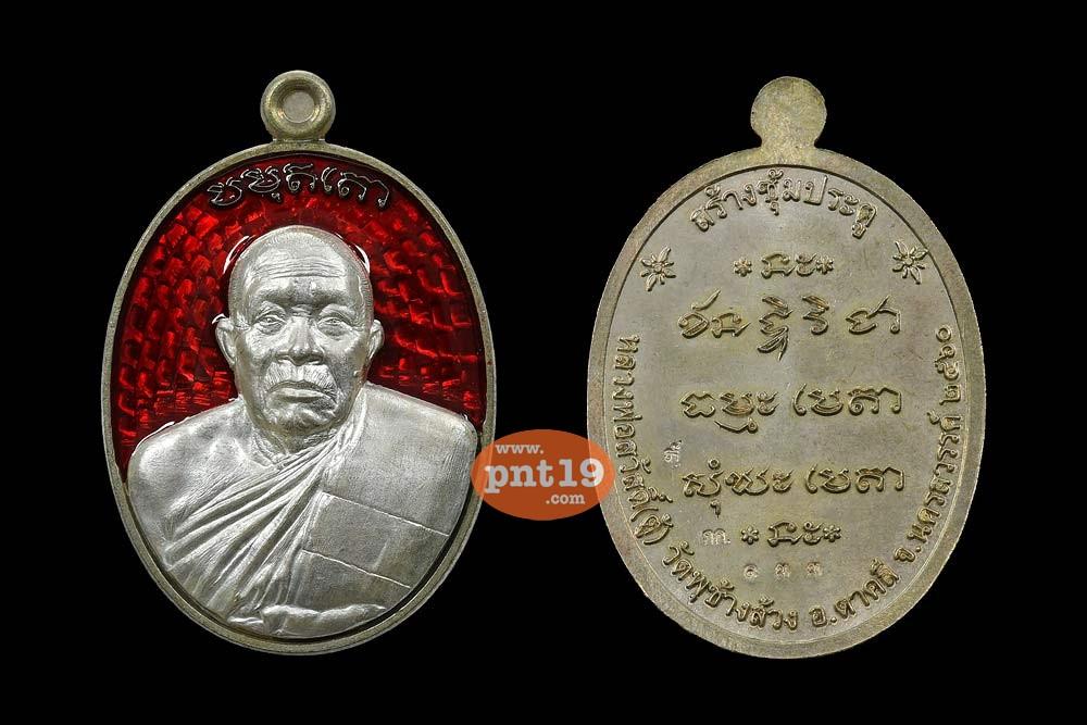 เหรียญรูปเหมือน ปมุตฺโต ชุดกรรมการอุปถัมภ์ 3 เหรียญ หลวงพ่อสวัสดิ์ วัดพุช้างล้วง