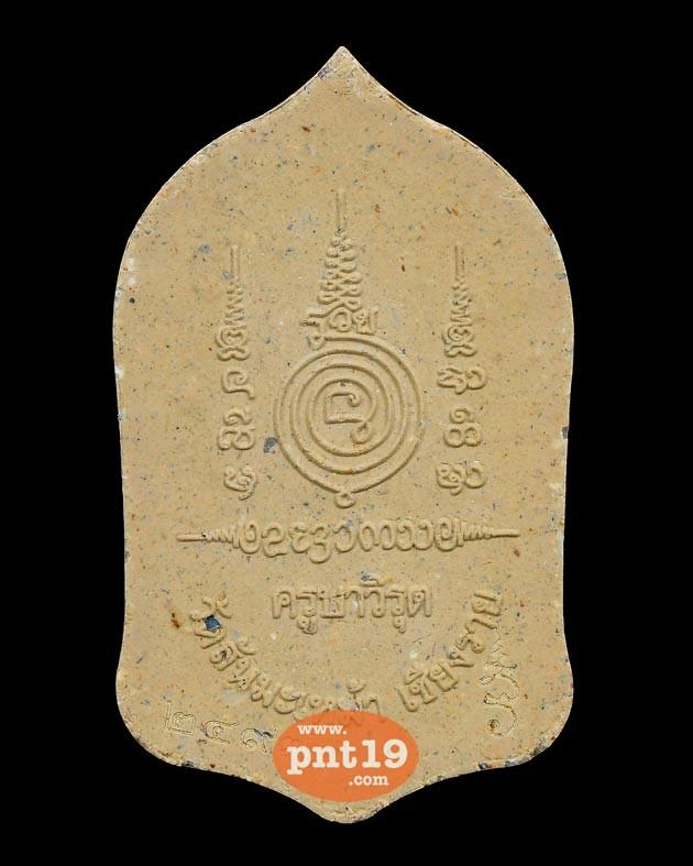 พระผงเศรษฐียอดขุนพล กฐิน๖๐(คละเนื้อ) พระอาจารย์วิรุต วัดสันมะเหม้า