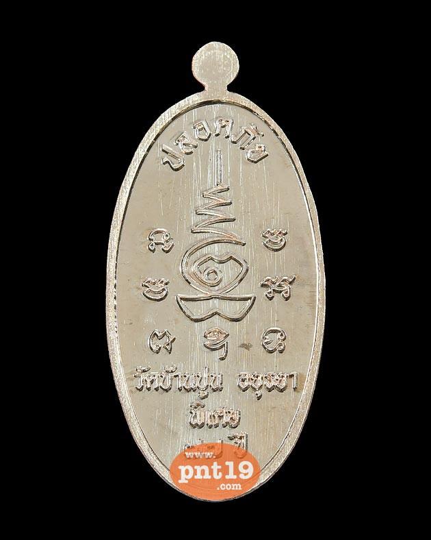 เหรียญใบขี้เหล็ก เนื้อนวะ หลวงปู่ชัชวาลย์ วัดบ้านปูน