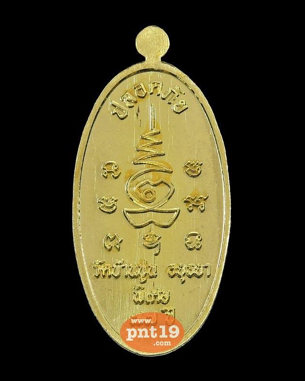 เหรียญใบขี้เหล็ก เนื้อปลอกลูกปืน หลวงปู่ชัชวาลย์ วัดบ้านปูน