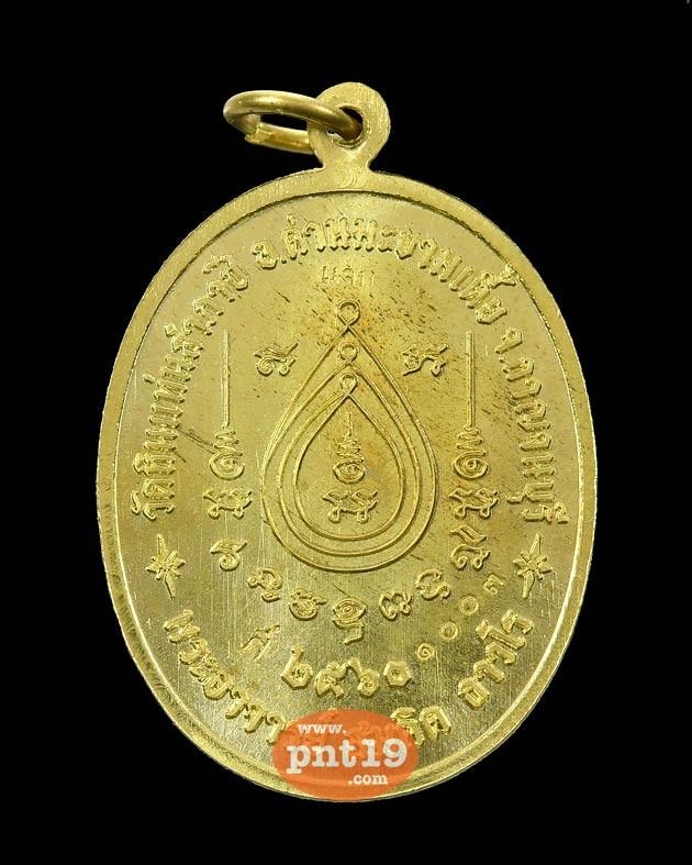 เหรียญรุ่นแรก เนื้อทองฝาบาตร พระอาจารย์สมคิด วัดหินแท่นลำภาชี