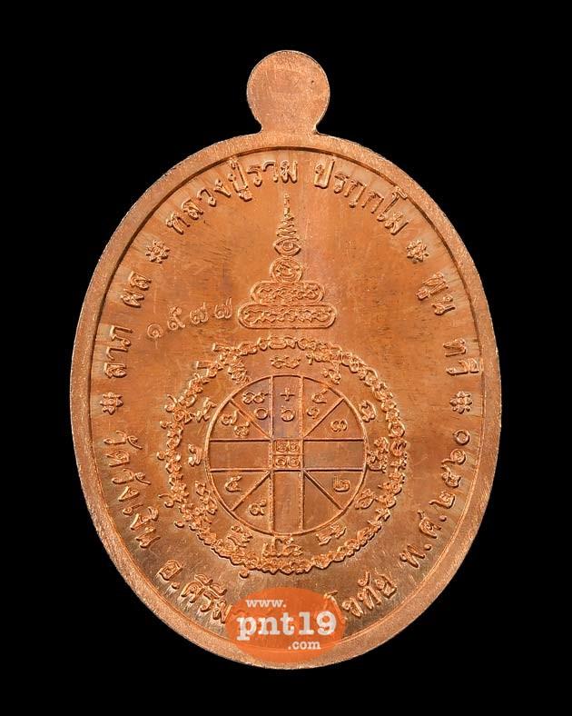 เหรียญเศรษฐี เนื้อทองแดง หลวงปู่ราม วัดวังเงิน