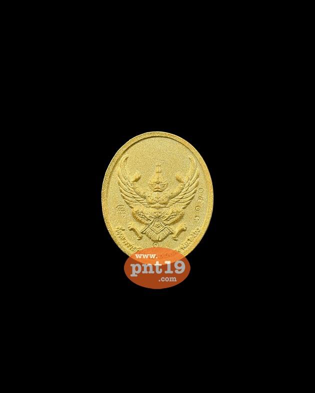 เหรียญเม็ดยากรมหลวงชุมพร ไพรีพินาศ เนื้อกะไหล่ทอง หลวงพ่อสนั่น วัดกลางราชครูธาราม