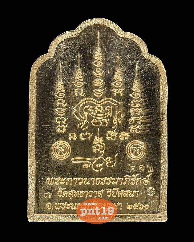 เหรียญรัตนมาลา (โต๊ะหมู่) เนื้อสัตตะโลหะ หลวงพ่อรักษ์ วัดสุทธาวาสวิปัสสนา