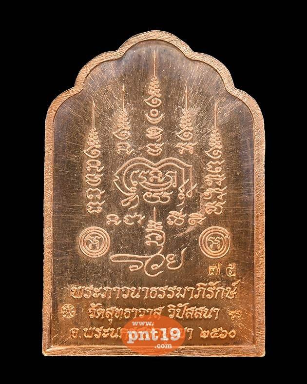 เหรียญรัตนมาลา (โต๊ะหมู่) เนื้อทองแดงผิวไฟ หลวงพ่อรักษ์ วัดสุทธาวาสวิปัสสนา