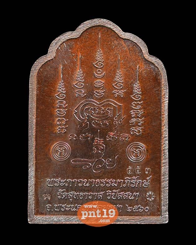 เหรียญรัตนมาลา (โต๊ะหมู่) เนื้อทองแดงรมมันปู หลวงพ่อรักษ์ วัดสุทธาวาสวิปัสสนา