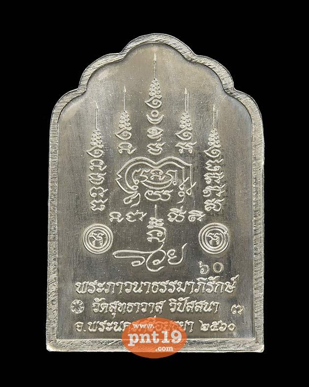 เหรียญรัตนมาลา (โต๊ะหมู่) เนื้ออัลปาก้าหน้ากากทองแดงรุ้ง หลวงพ่อรักษ์ วัดสุทธาวาสวิปัสสนา