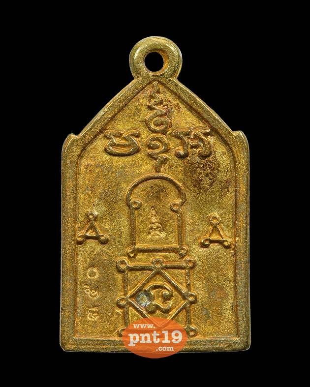 เหรียญหล่อพระสังกัจจายน์ รุ่น๑ เนื้อทองผสม หลวงพ่อผล วัดลุ่มโพธิทอง