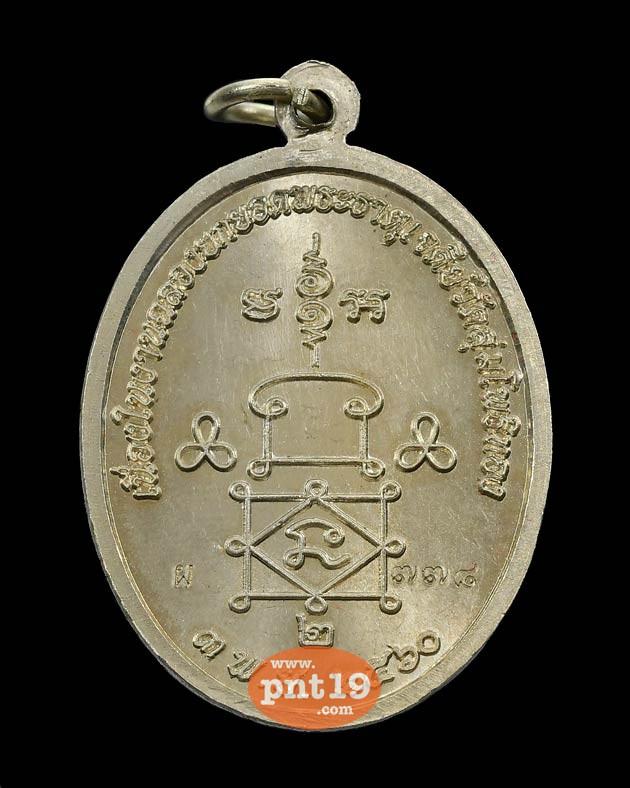 เหรียญรูปไข่ครึ่งองค์ (เหรียญรุ่น๒) เนื้ออัลปาก้า หลวงพ่อผล วัดลุ่มโพธิทอง