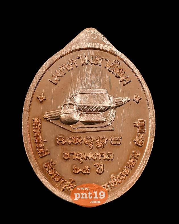 เหรียญเจริญพร เนื้อทองแดง หลวงพ่อทวี วัดป่าเขาย้อยผาแดง
