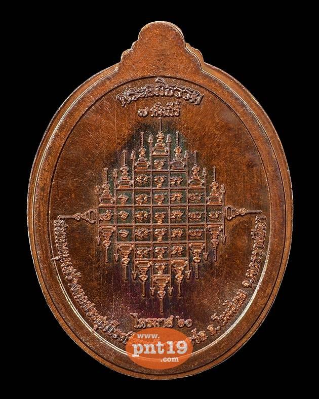 เหรียญพุทธคุณ เนื้อทองแดงผิวรุ้งไม่ตัดปีก ๙ รอบ หลังยันต์ หลวงพ่อยอด วัดตะคร้อ
