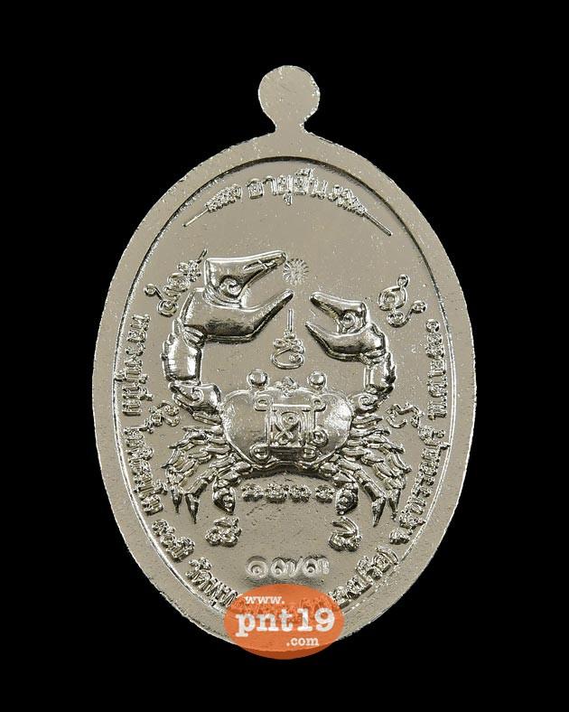 เหรียญอายุยืนวัฒนมงคล ๙o เนื้ออัลปาก้านอกเดิม หลวงปู่นิ่ม วัดพุทธมงคล (หนองปรือ)