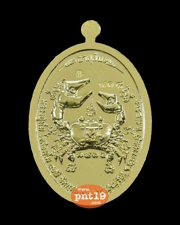 เหรียญอายุยืนวัฒนมงคล ๙o เนื้อทองเหลืองนอก หลวงปู่นิ่ม วัดพุทธมงคล (หนองปรือ)