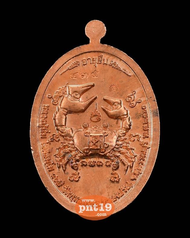 เหรียญอายุยืนวัฒนมงคล ๙o เนื้อทองแดงนอก หลวงปู่นิ่ม วัดพุทธมงคล (หนองปรือ)
