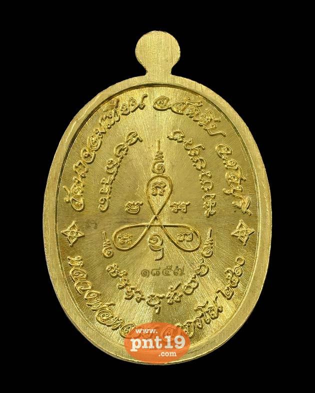 เหรียญเศรษฐี เนื้อทองทิพย์ หลวงพ่อหลาย วัดนาจอมเทียน