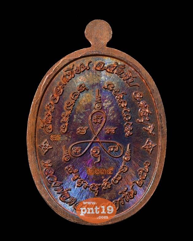 เหรียญเศรษฐี เนื้อทองแดงผิวรุ้ง หลวงพ่อหลาย วัดนาจอมเทียน