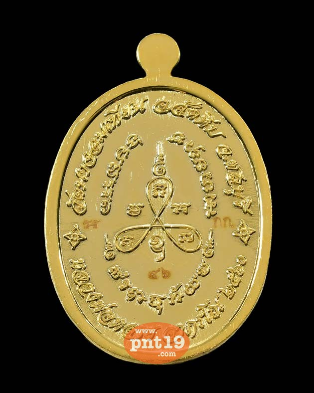 เหรียญเศรษฐี เนื้อทองแดงชุบทองลงยาน้ำเงิน หลวงพ่อหลาย วัดนาจอมเทียน