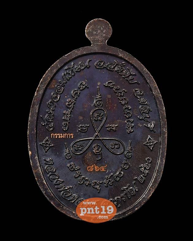 เหรียญเศรษฐี เนื้อทองแดงรมดำ โค๊ต กรรมการ หลวงพ่อหลาย วัดนาจอมเทียน
