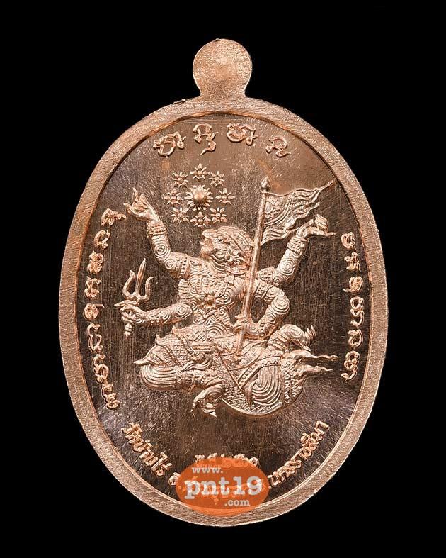 เหรียญมนต์พระกาฬ เนื้อทองแดงหน้ากากเงิน หลวงพ่อทอง วัดบ้านไร่ฯ วัดพระพุทธบาทเขายายหอม