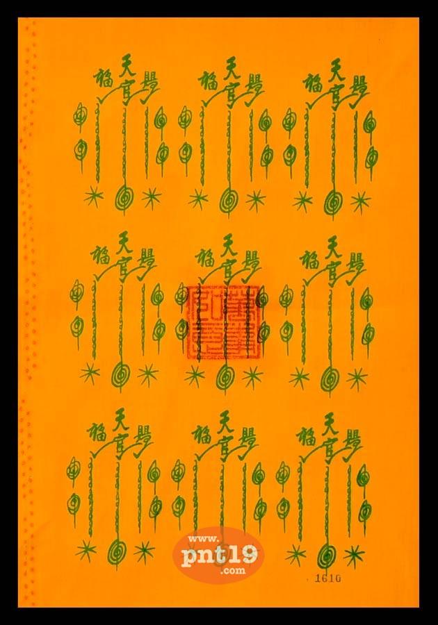 ผ้ายันต์เศรษฐีสมปรารถนา 9 กา ขนาด 8 x 12 นิ้ว แปะโรงสี ศาลเจ้าเซียนแปะ