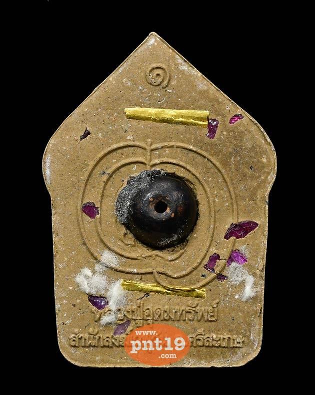 พระขุนแผน ผงพรายปถมัง ปิดทองในพิมพ์ ตะกรุดทองคำ 2 ดอก ฝังเม็ดประคำฯ หลวงปู่อุดมทรัพย์ สำนักสงฆ์เวฬุวัน