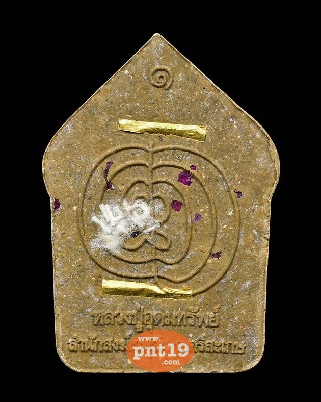พระขุนแผน ผงพรายปถมัง ฝังพลอยเสก สายสิญจน์อาคม ตะกรุดทองคำ 2 ดอก หลวงปู่อุดมทรัพย์ สำนักสงฆ์เวฬุวัน