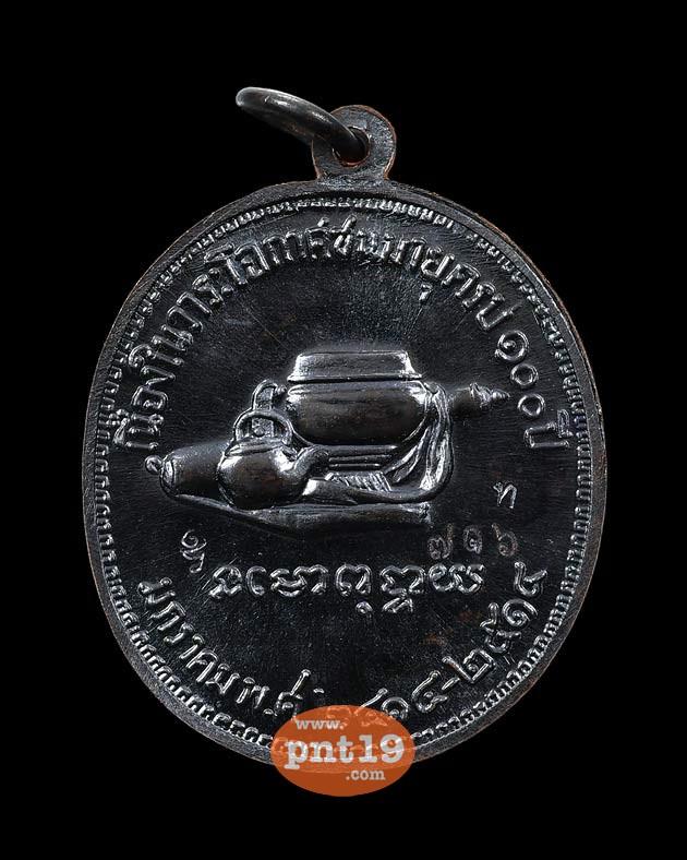 เหรียญ๑๐๐ ปีย้อนยุค ปี ๒๕๖๐ เนื้อทองแดงรมดำ หลวงปู่มั่น วัดป่าสุทธาวาส