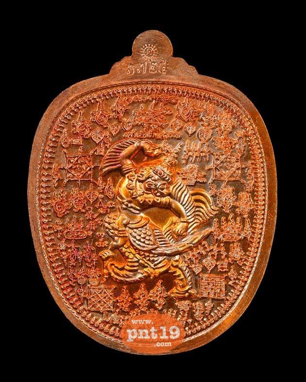 เหรียญแสนยันต์ แสนรวย 1.6 เนื้อทองแดงผิวไฟ(แดง-ส้ม) หลวงปู่แสน วัดบ้านหนองจิก