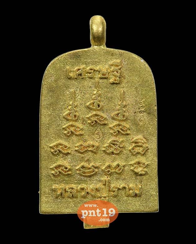 เหรียญหล่อพิมพ์จอบ(รุ่นแรก) เนื้อทองดอกบวบ หลวงปู่ราม วัดวังเงิน