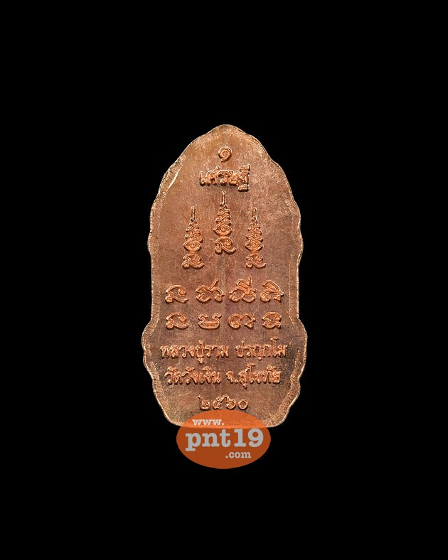พระปรกเศรษฐี(รุ่นแรก) เนื้อทองแดง หลวงปู่ราม วัดวังเงิน