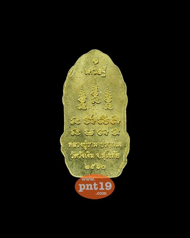 พระปรกเศรษฐี(รุ่นแรก) เนื้อทองฝาบาตร หลวงปู่ราม วัดวังเงิน
