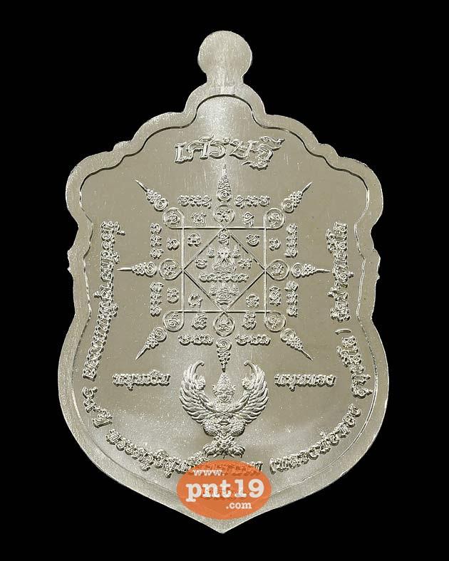 เหรียญเสมาเศรษฐี หนุนเงิน หนุนทอง 11. เนื้ออัลปาก้า (หลังยันต์) หลวงพ่อทอง วัดบ้านไร่ฯ วัดพระพุทธบาทเขายายหอม