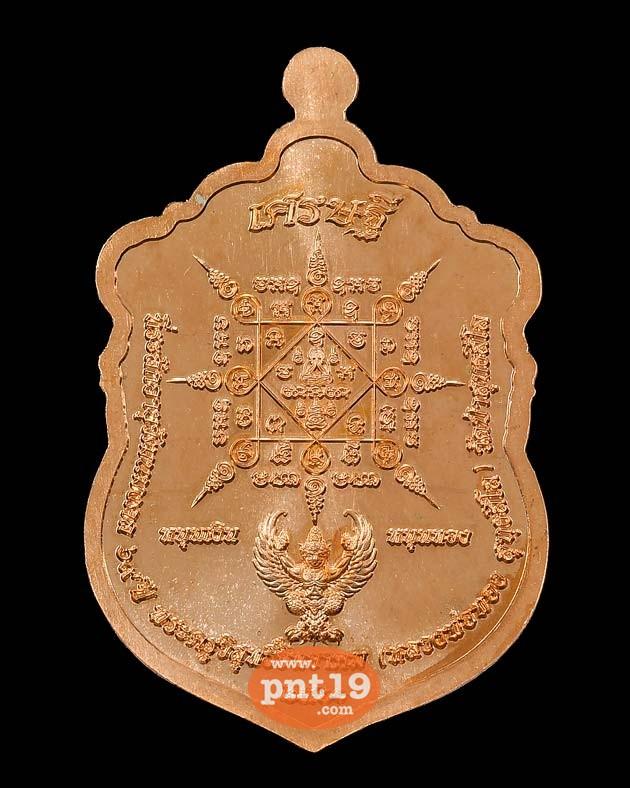 เหรียญเสมาเศรษฐี หนุนเงิน หนุนทอง 14. เนื้อทองแดงผิวไฟ (หลังยันต์) หลวงพ่อทอง วัดบ้านไร่ฯ วัดพระพุทธบาทเขายายหอม