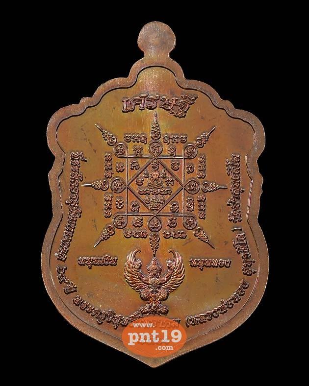 เหรียญเสมาเศรษฐี หนุนเงิน หนุนทอง 15. เนื้อทองแดงมันปู (หลังยันต์) หลวงพ่อทอง วัดบ้านไร่ฯ วัดพระพุทธบาทเขายายหอม